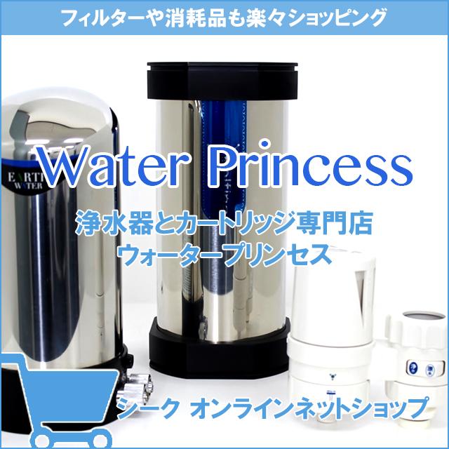 フィルターや消耗品も楽々ショッピング - 浄水器とカートリッジ専門店ウォータープリンセス