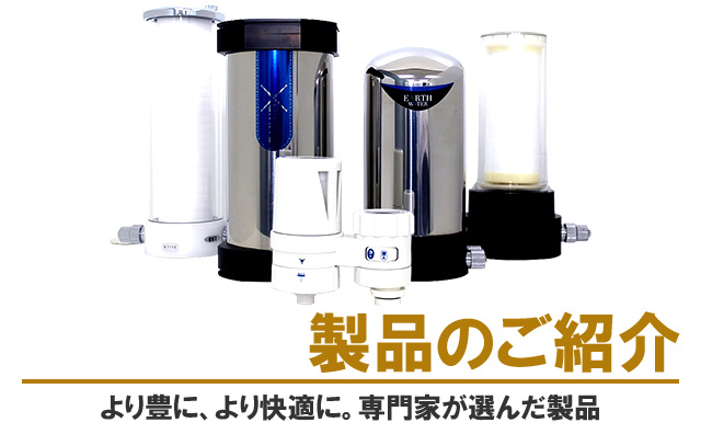 こだわりで選んだ製品のご紹介